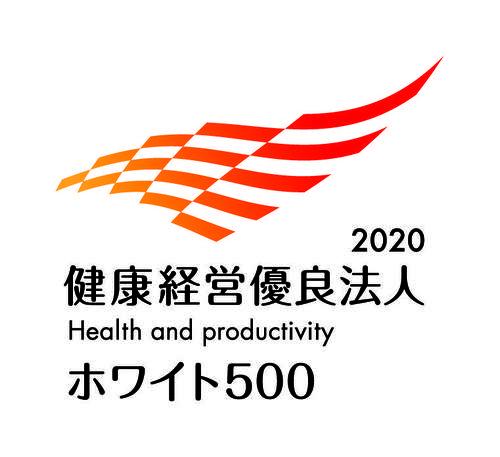 健康経営優良法人2020_大規模法人500_縦.jpg