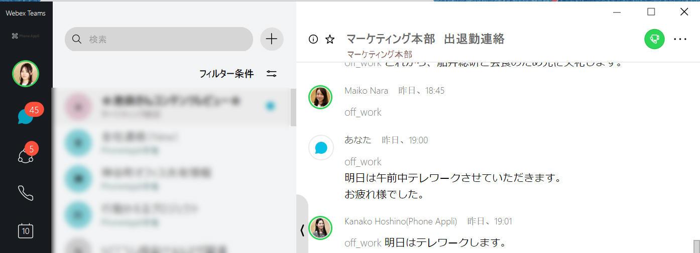 テレワーク申請画面new_修正.jpg
