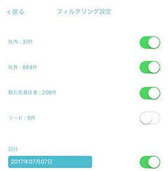 pasync_ios_filter.jpg