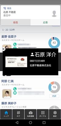 PA4SF-mobile2_1.png