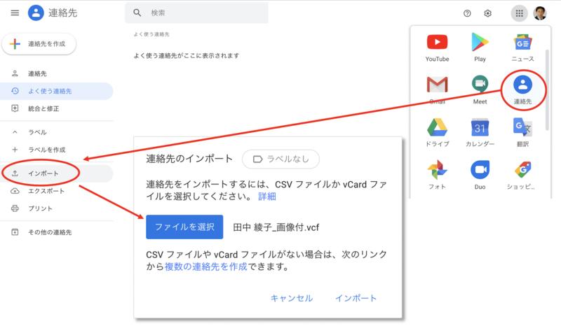 Gmailの連絡先にvCardを取り込む.png