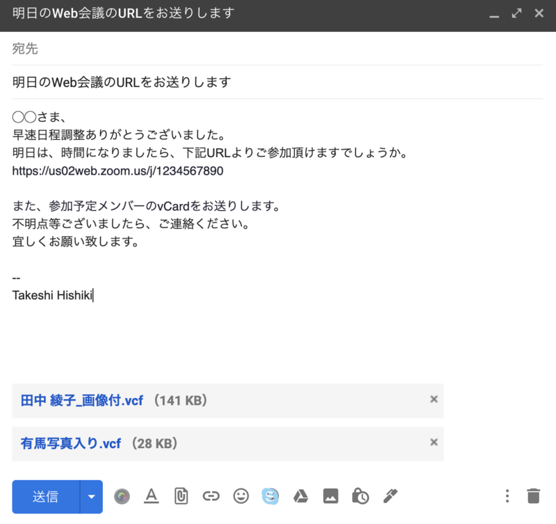 Gmailでvcfを添付して送る.png
