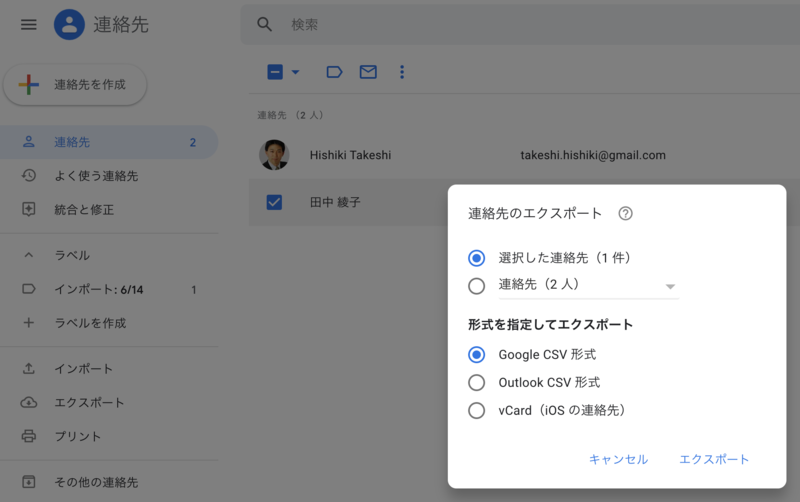 GmailでvCardをExport.png