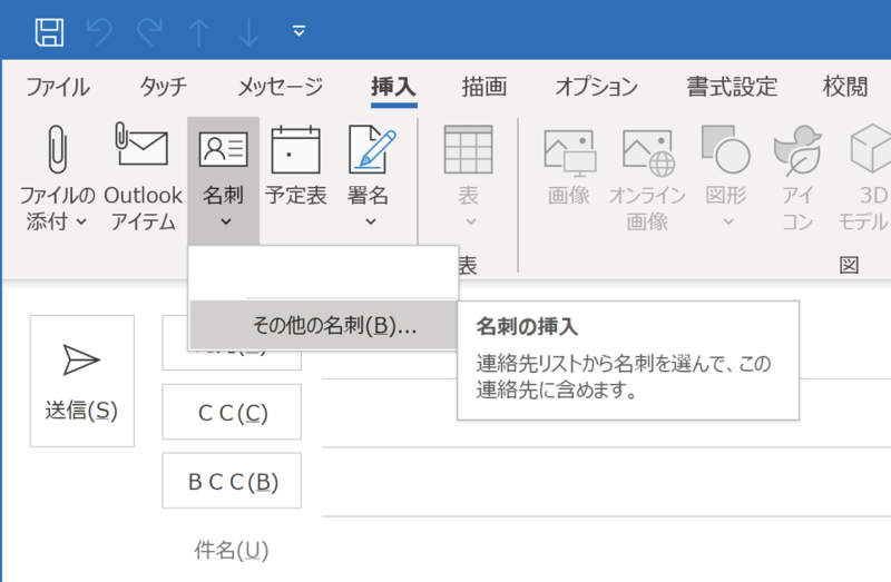 OutlookでvCardを添付する.png