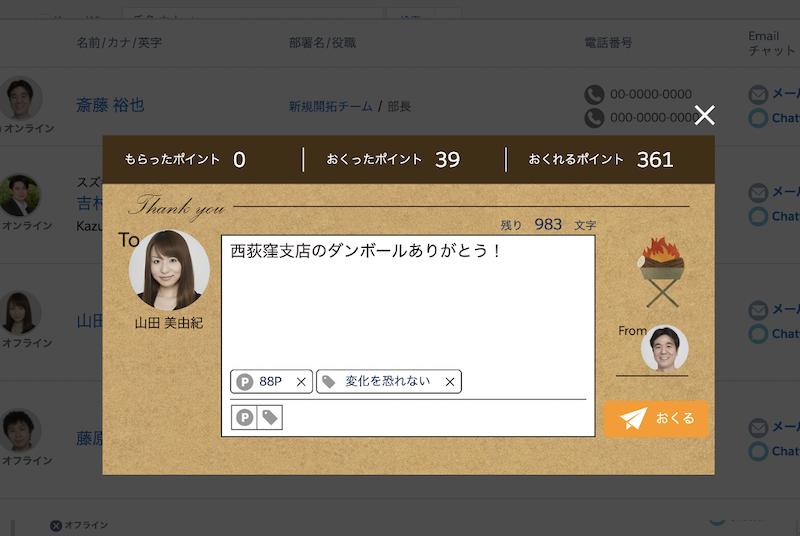 西荻窪支店のサンクス800_536.png