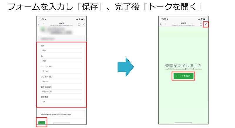 phone_appli_liner_update4.png