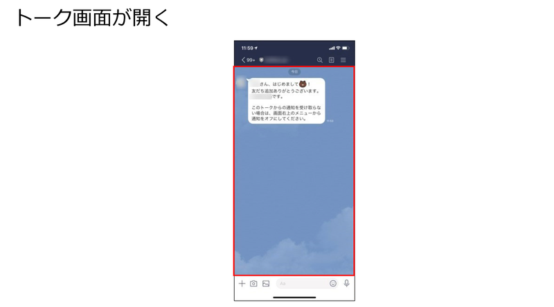 phone_appli_liner_update5.png
