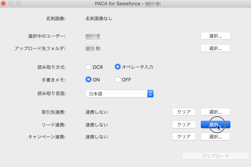 paca_for_mac_beta_11.png