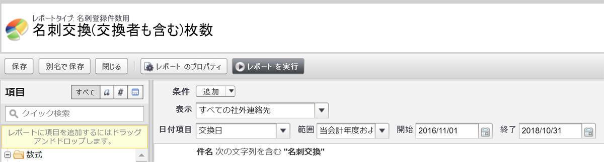 koukan_report.jpg