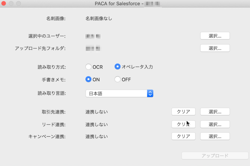 paca_for_mac_beta_10.png