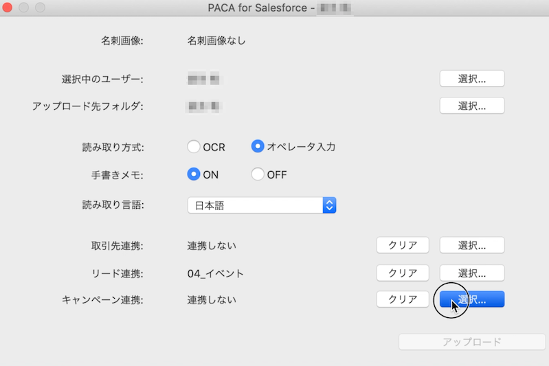 paca_for_mac_beta_13.png