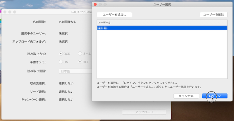 paca_for_mac_beta_7.png
