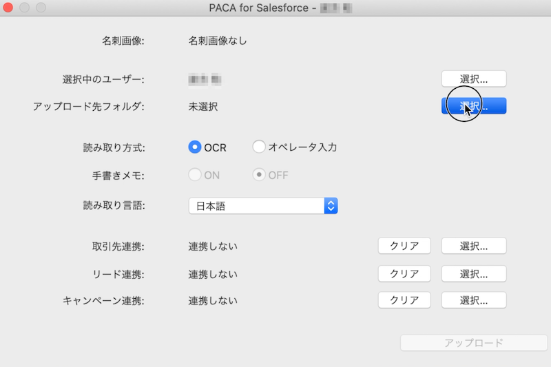 paca_for_mac_beta_8.png