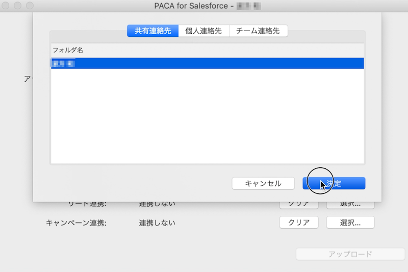 paca_for_mac_beta_9.png