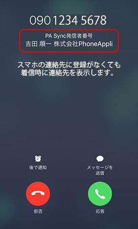 pasync_sc.jpg