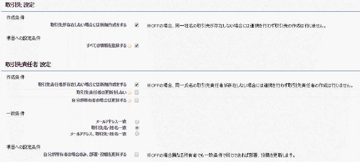 torihikisaki_kanri_01.jpg