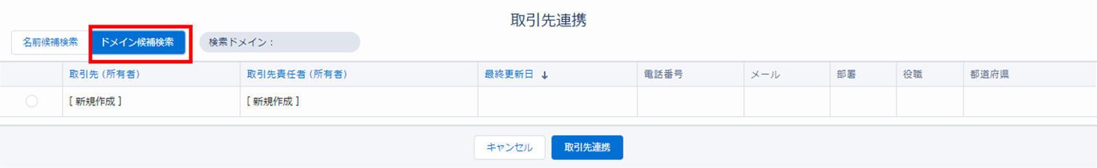 torihikisaki_kanri_04.jpg