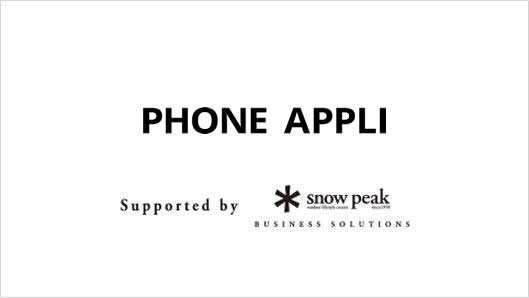 Phone Appli Supported by snow peak