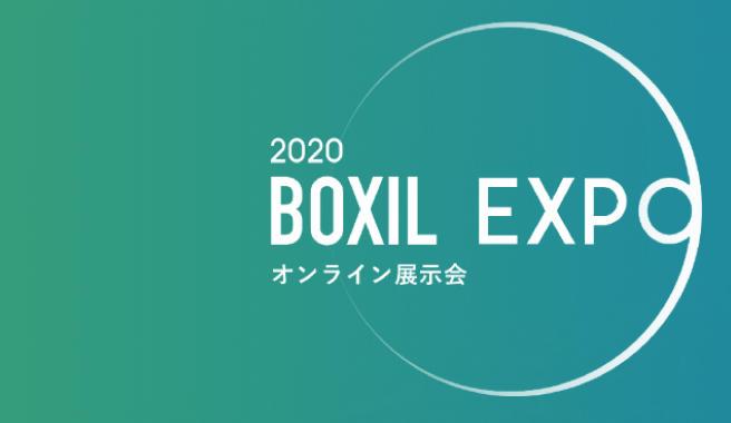 2020 BOXIL EXPO オンライン展示会