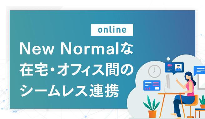 New Normalな在宅・オフィス間のシームレス連携<br>~ストレスゼロのコミュニケーションを叶える秘伝大公開~