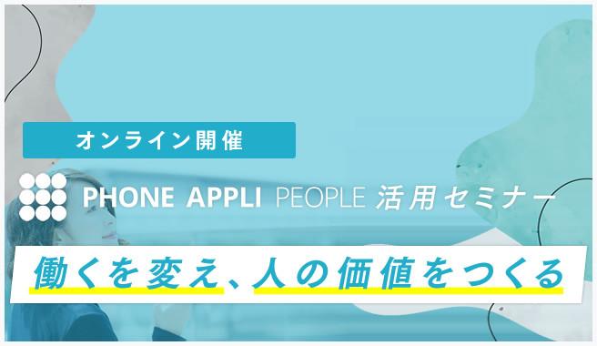 PHONE APPLI PEOPLE活用セミナー<br>~「働くを変え、人の価値をつくる」~
