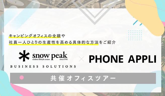 【オフィスを実際に見学】<br>スノーピークビジネスソリューションズ×PHONE APPLI共催オフィスツアー