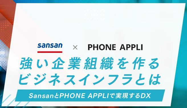 強い企業組織を作るビジネスインフラとは<br>〜SansanとPHONE APPLIで実現するDX〜