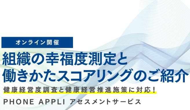 組織の幸福度測定と働きかたスコアリングのご紹介<br>~健康経営度調査と健康経営推進施策に対応!PHONE APPLI アセスメントサービス~