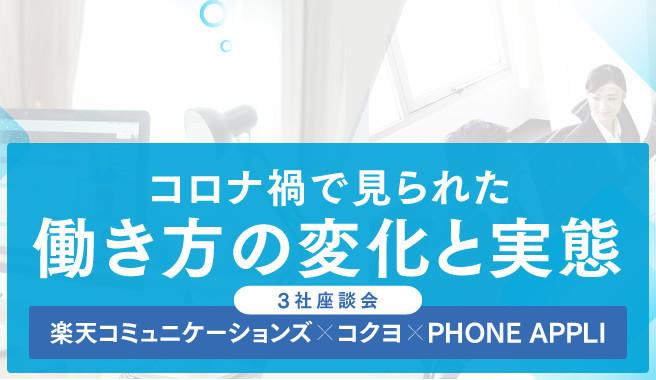 【3社座談会】コロナ禍で見られた働き方の変化と実態<br>~楽天コミュニケーションズ・コクヨ・PHONE APPLI~