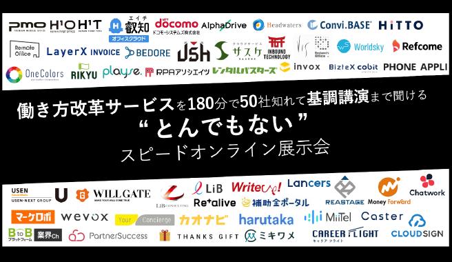 『働き⽅改⾰サービスを180分で50社知れるとんでもないスピードオンライン展⽰会』