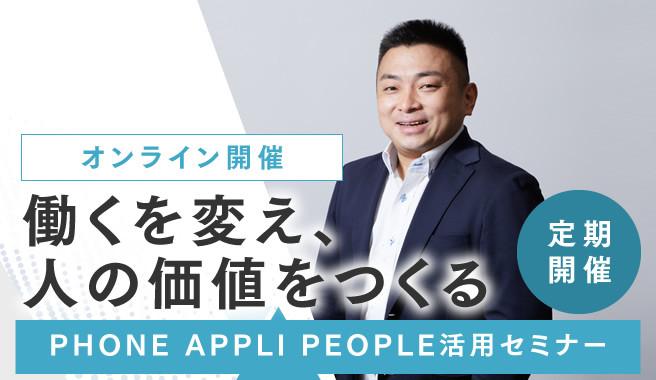 「働くを変え、人の価値をつくる」<br>~PHONE APPLI PEOPLE活用セミナー~