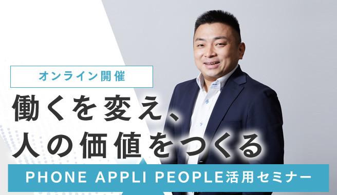 「働くを変え、人の価値をつくる」~PHONE APPLI PEOPLE活用セミナー~