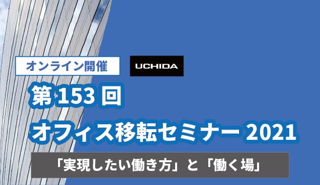 内田洋行様主催 第153回オフィス移転セミナー