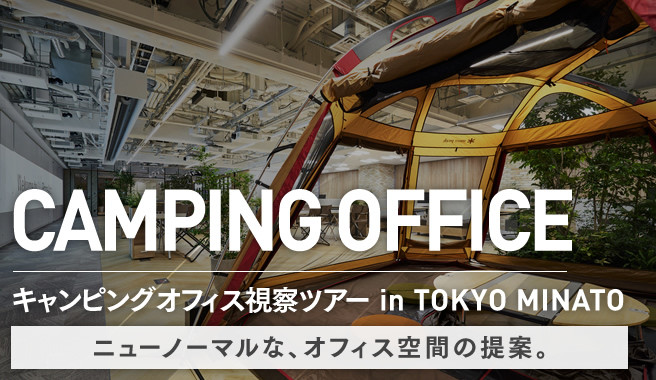 CAMPING OFFICE 視察ツアー