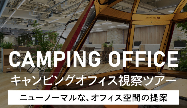 【スノーピークビジネスソリューションズ主催】<br>CAMPING OFFICE 視察ツアー
