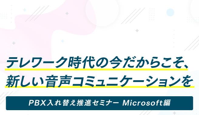 「テレワーク時代の今だからこそ、新しい音声コミュニケーションを」<br>~PBX入れ替え推進セミナー Microsoft編~