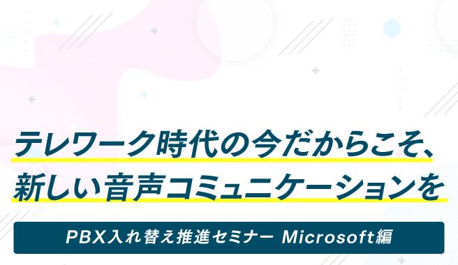 テレワーク時代の今だからこそ、新しい音声コミュニケーションを<br>~PBX入れ替え推進セミナー Microsoft編~