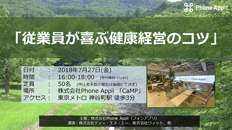event_title_cho20180727_2.png