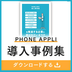PHONE APPLI PEOPLE導入事例集