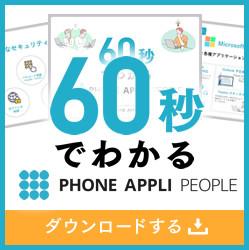 60秒でわかるPHONE APPLI PEOPLE