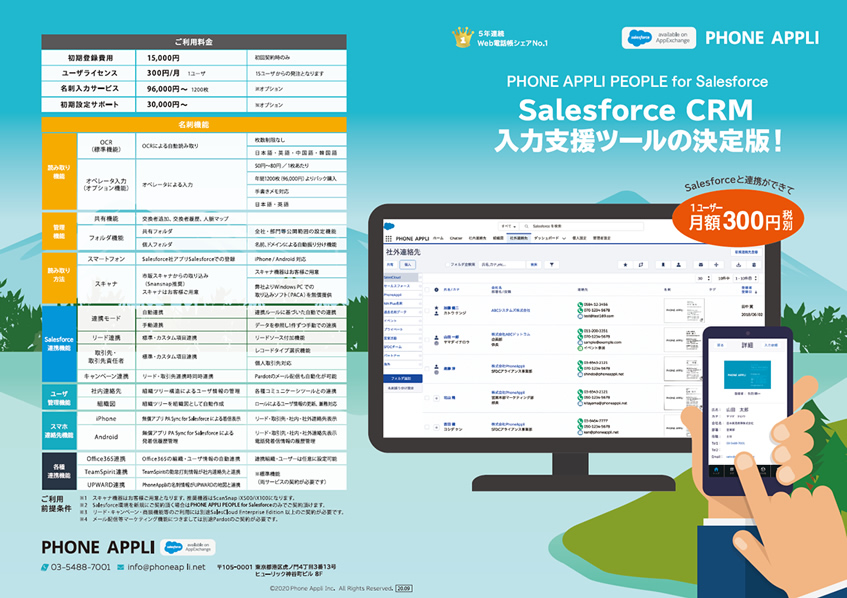 PhoneAppli for Salesforce Salesforce CRM、入力支援ツールの決定版!