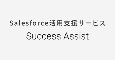 Salesforce活用支援サービスSuccess Assist