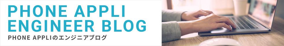 PHONE APPLIのエンジニアブログ